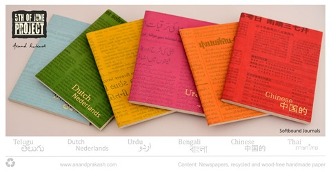 Recycled newspaper journals by Anand Prakash
